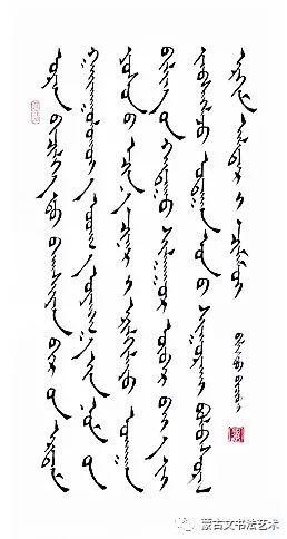 毕力格图蒙古文书法 第4张