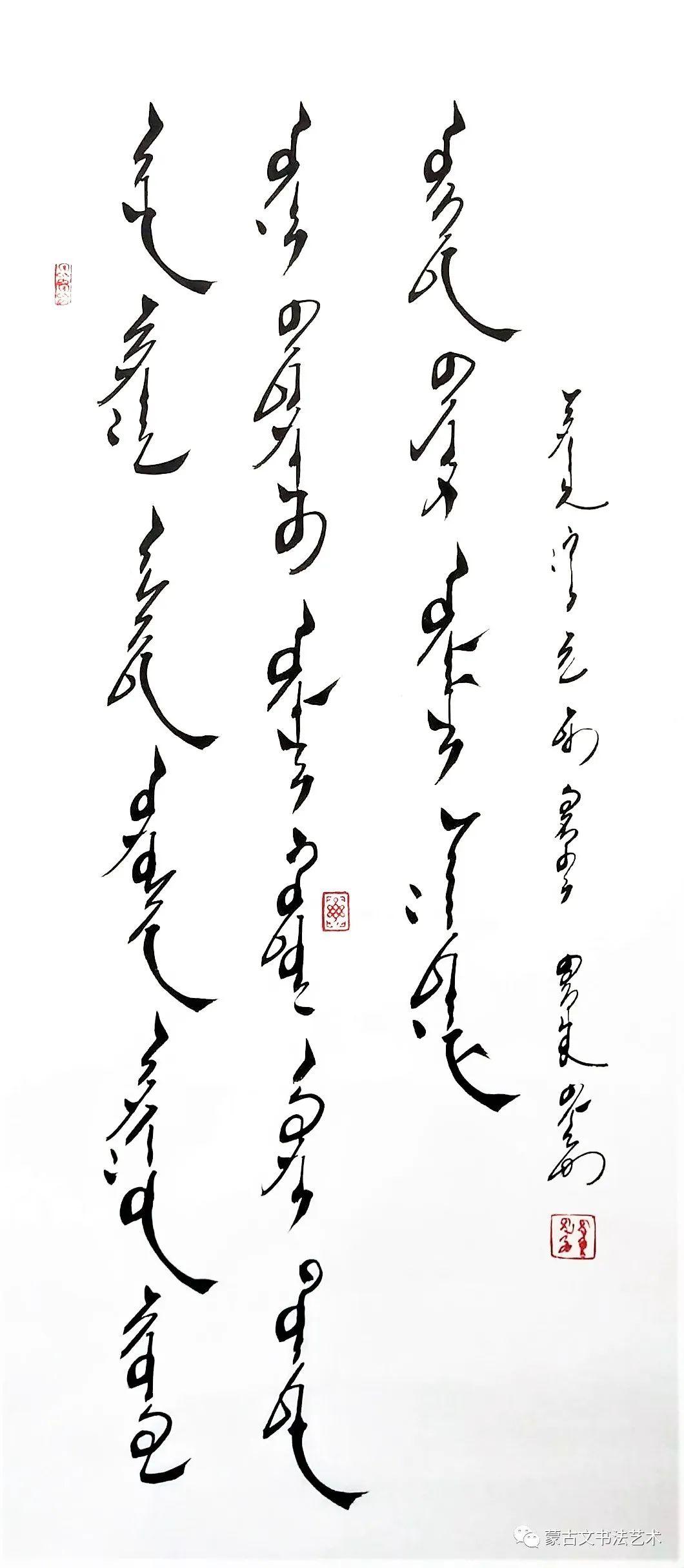 毕力格图蒙古文书法 第8张
