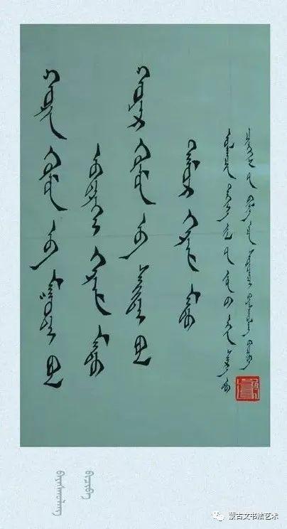 西乌旗蒙古族第二小学学生书法作品(一) 第3张 西乌旗蒙古族第二小学学生书法作品(一) 蒙古书法