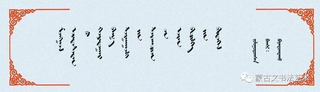西乌旗蒙古族第二小学学生书法作品(一) 第1张 西乌旗蒙古族第二小学学生书法作品(一) 蒙古书法