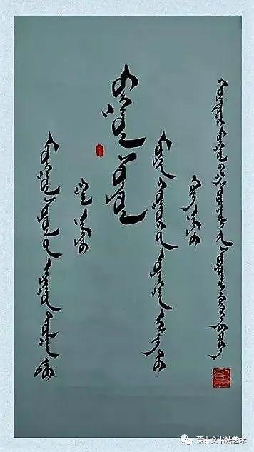 西乌旗蒙古族第二小学学生书法作品(一) 第5张 西乌旗蒙古族第二小学学生书法作品(一) 蒙古书法