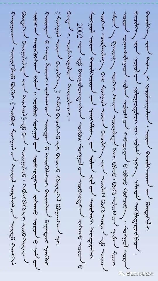 蒙古文书法全集 第2张