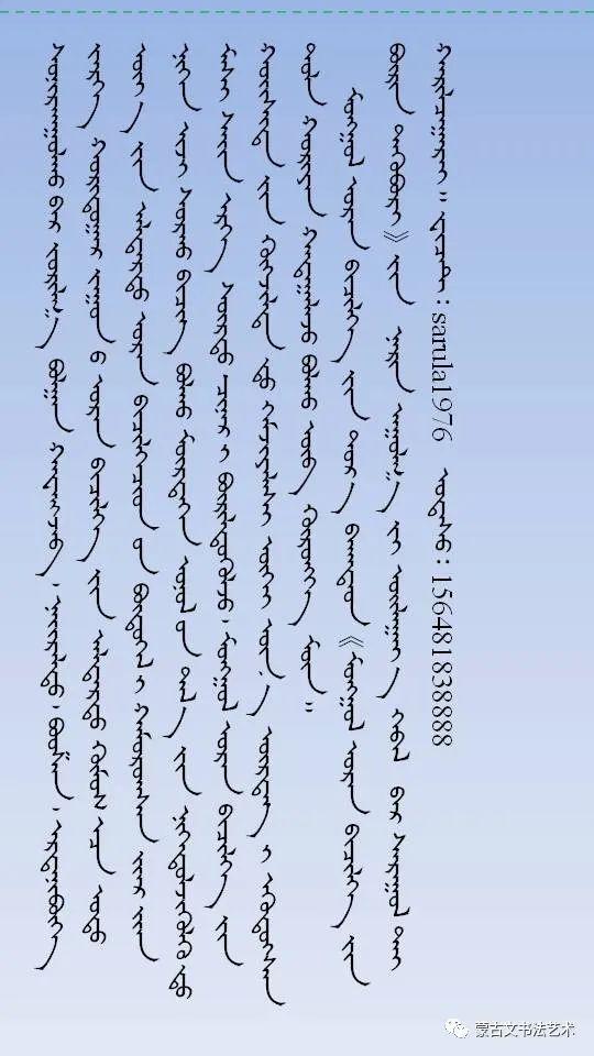 蒙古文书法全集 第3张