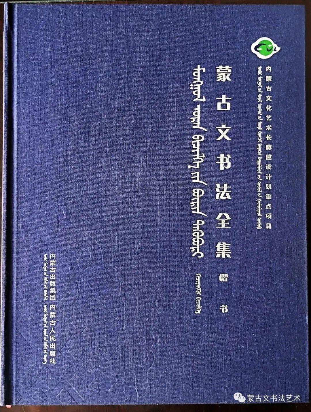 蒙古文书法全集 第5张