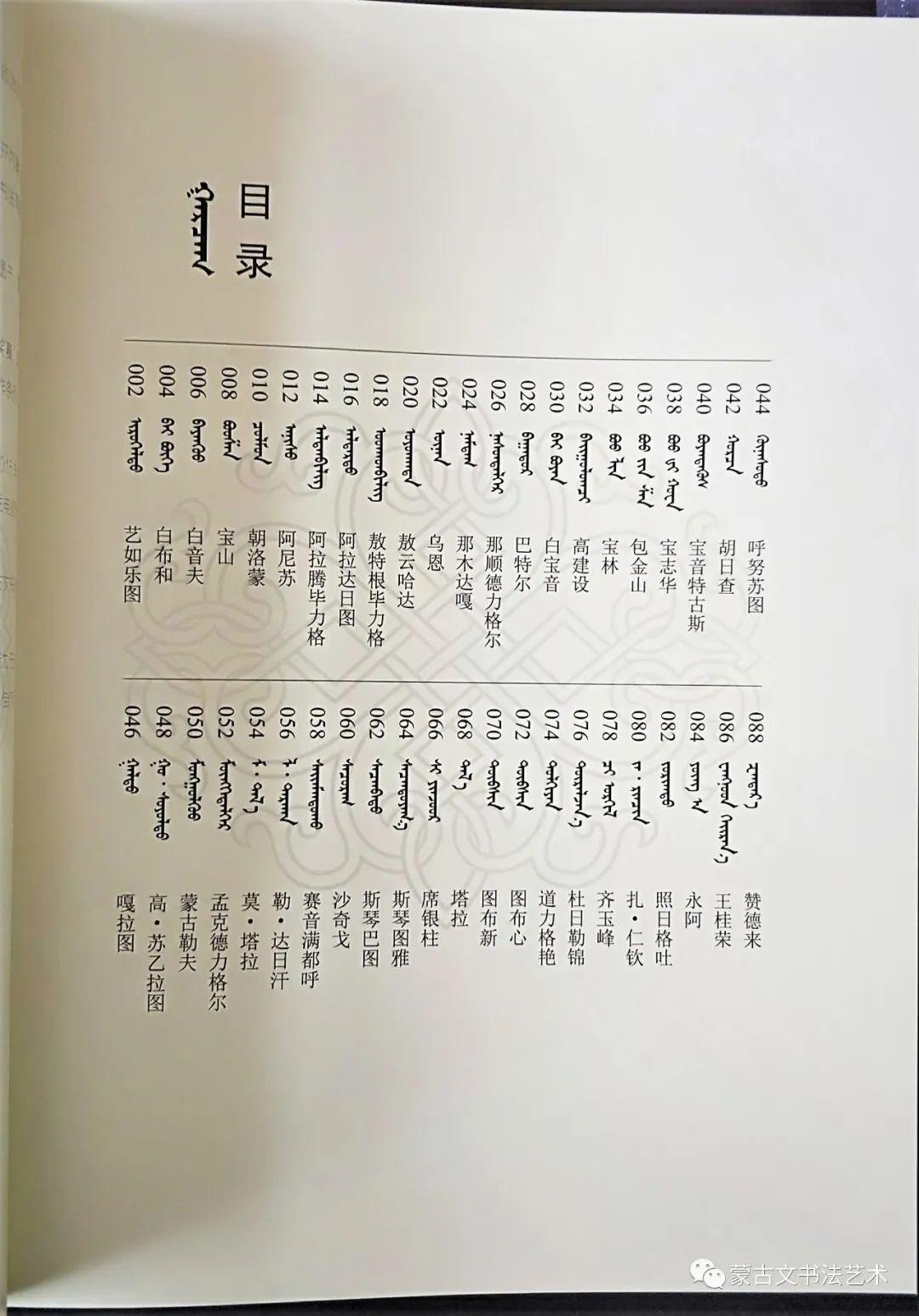 蒙古文书法全集 第12张