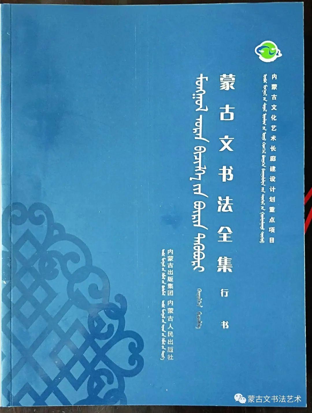 蒙古文书法全集 第11张