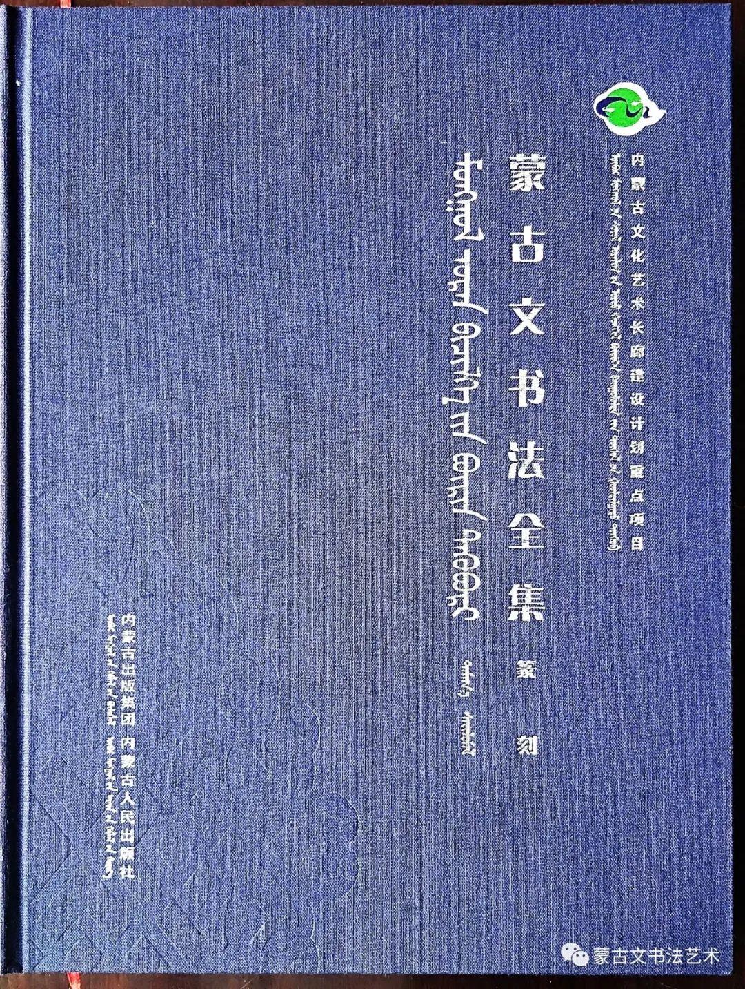 蒙古文书法全集 第26张