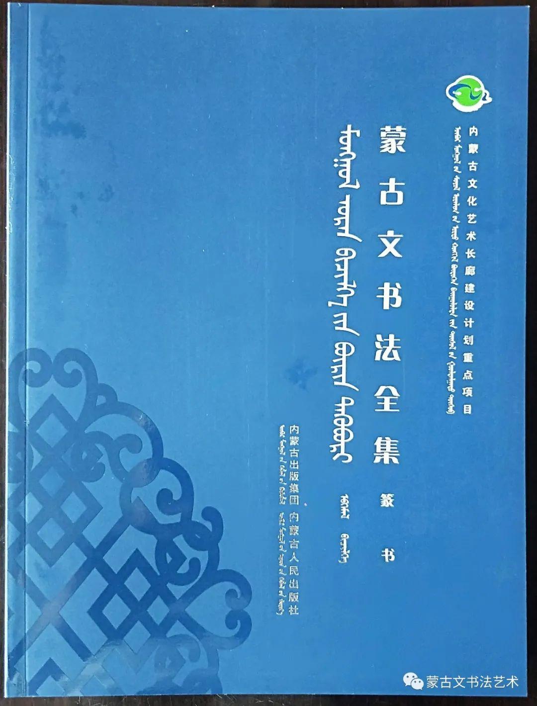 蒙古文书法全集 第31张