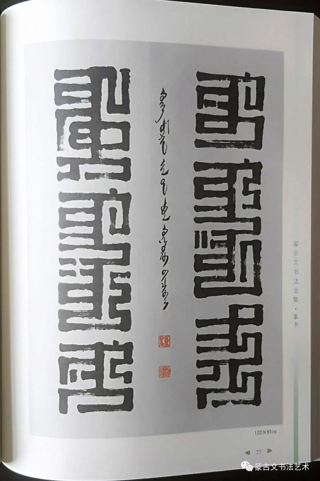 蒙古文书法全集 第34张