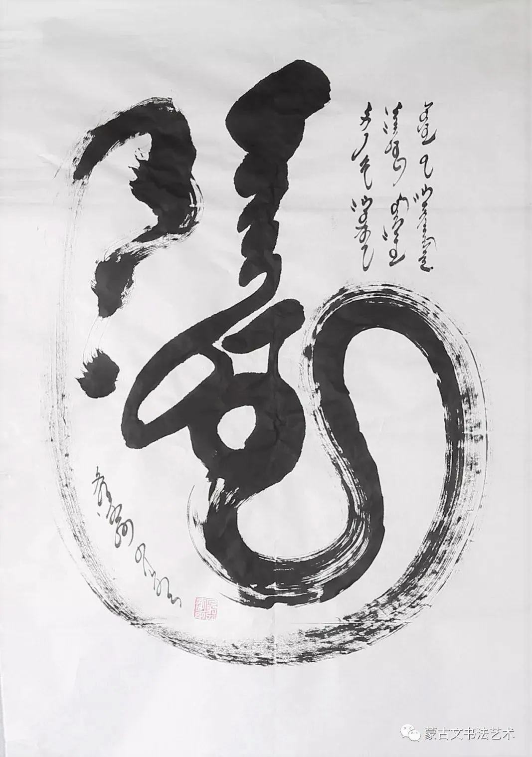 额尔敦巴图蒙古文书法 第2张
