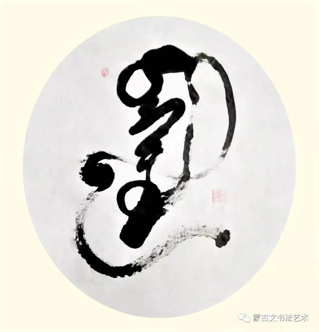 额尔敦巴图蒙古文书法 第3张