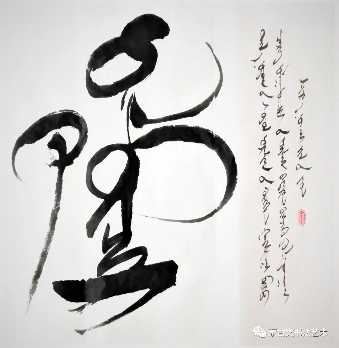 额尔敦巴图蒙古文书法 第6张
