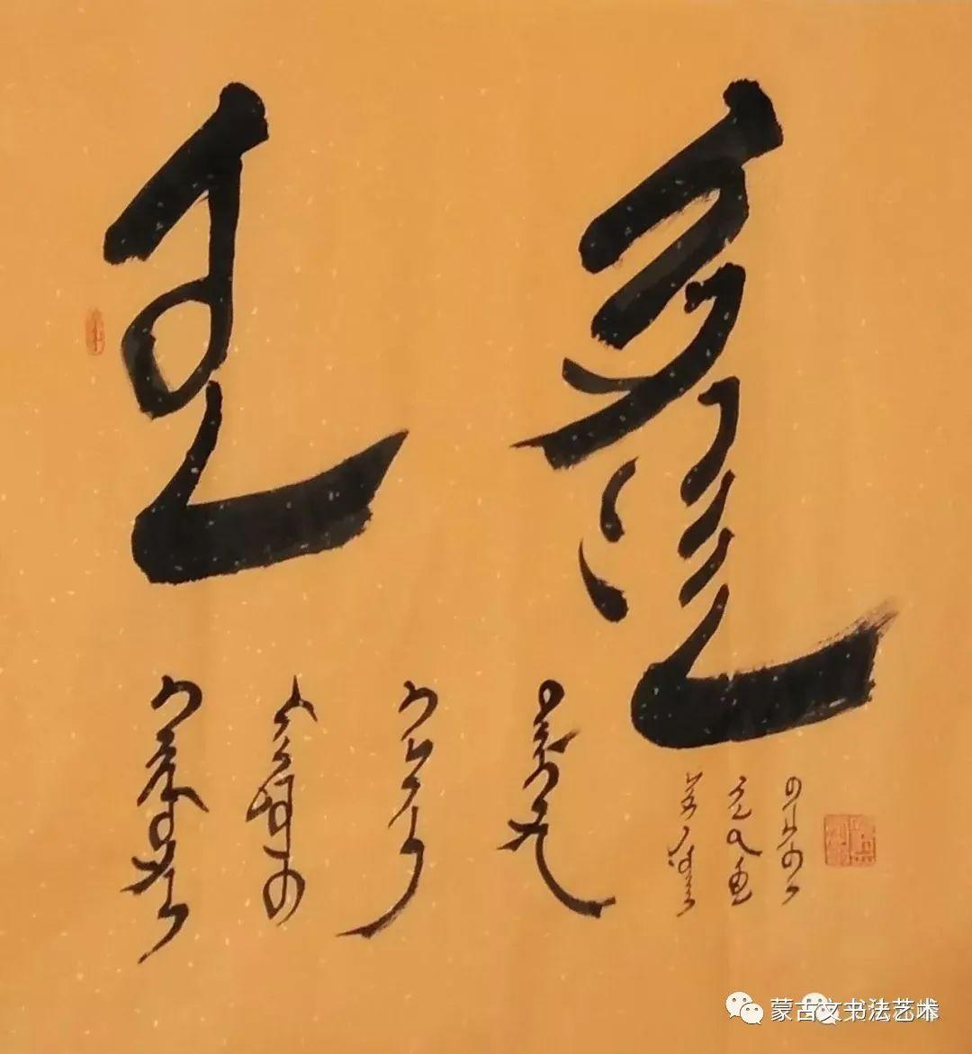 额尔敦巴图蒙古文书法 第9张