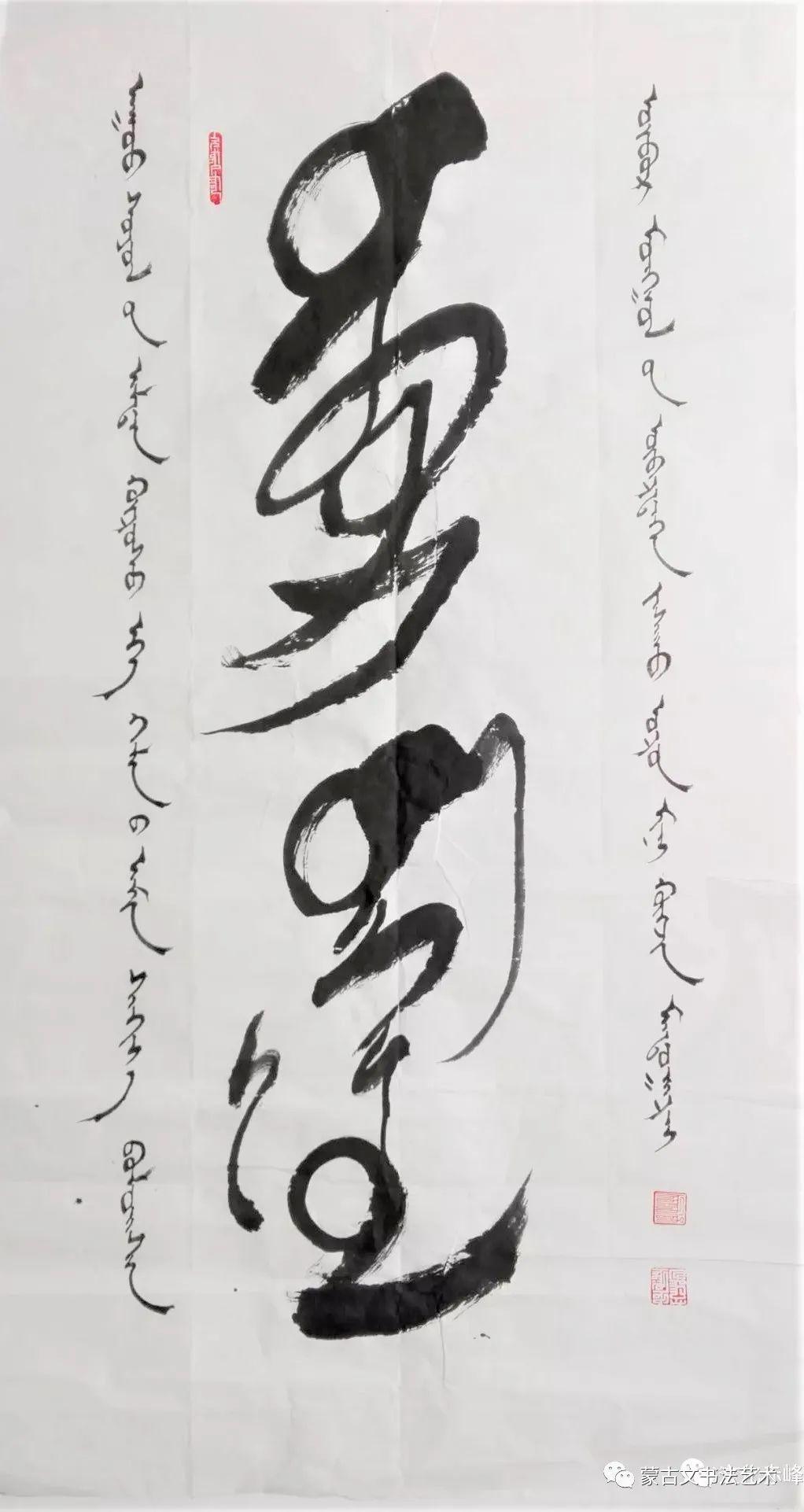 额尔敦巴图蒙古文书法 第8张