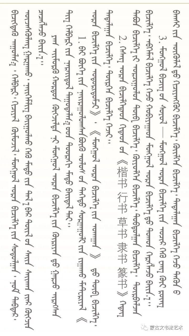 论蒙古文书法名词术语-图布心 第4张