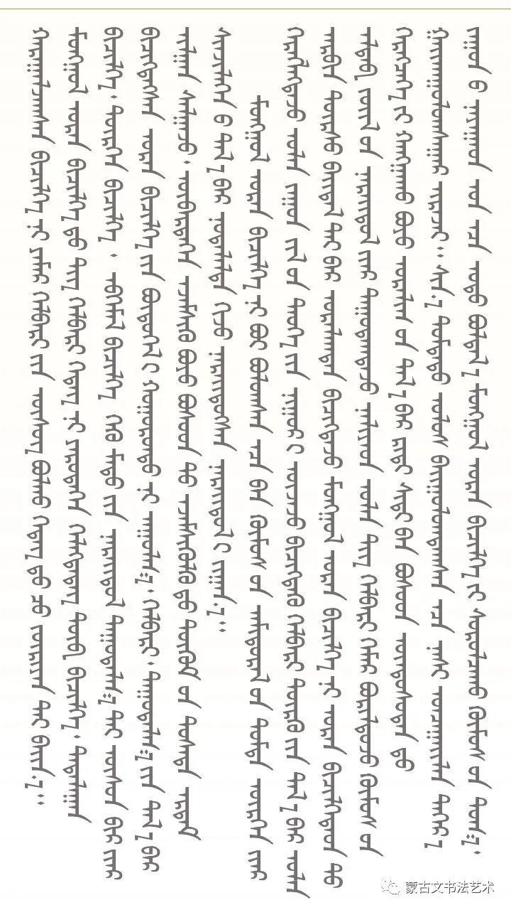 论蒙古文书法名词术语-图布心 第3张
