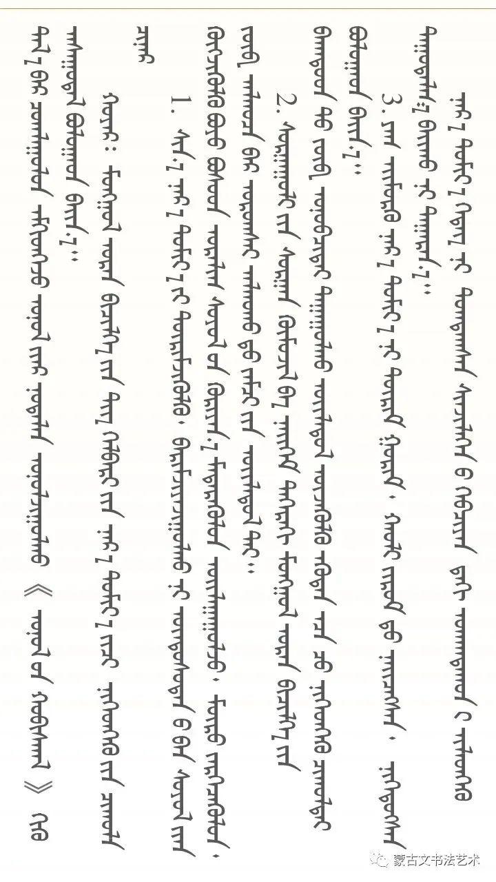 论蒙古文书法名词术语-图布心 第9张