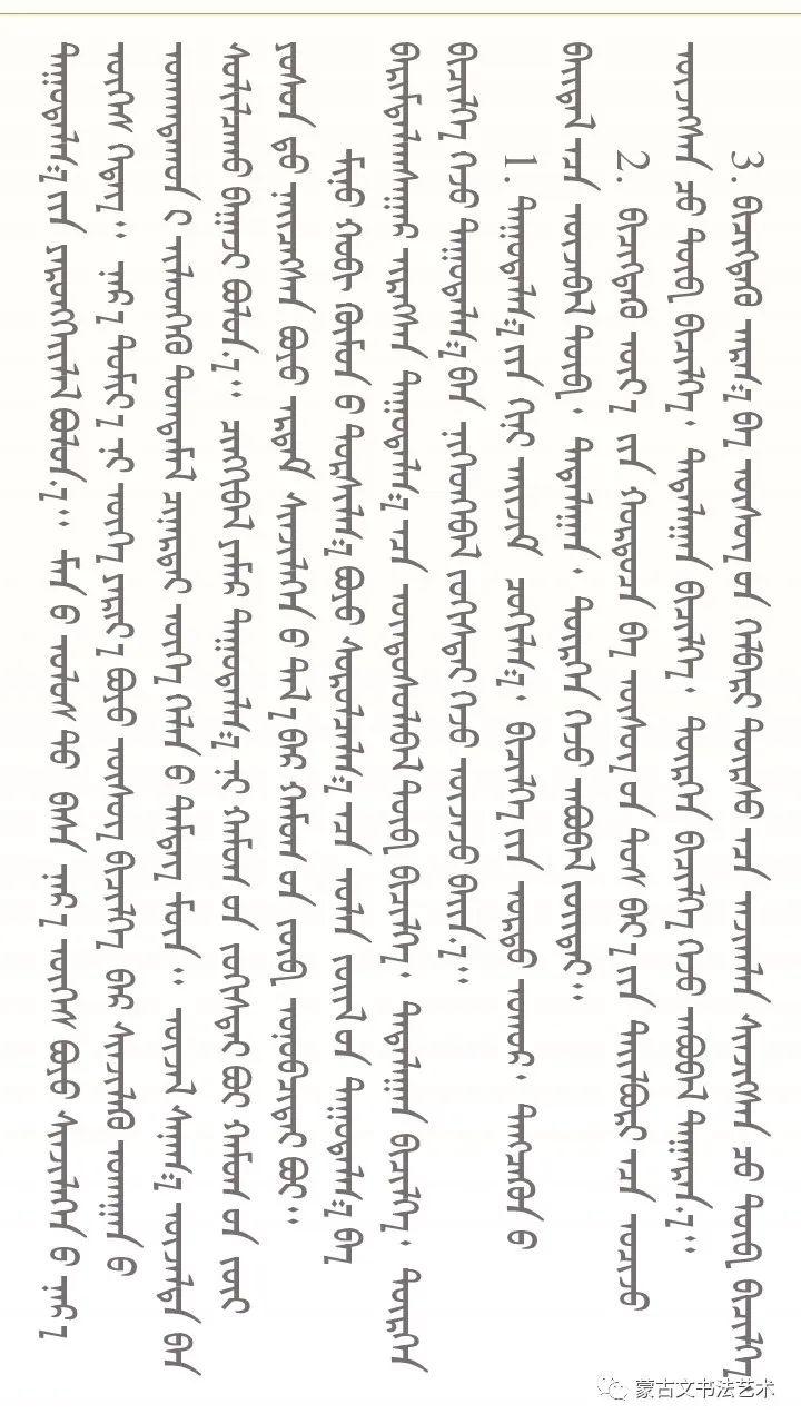 论蒙古文书法名词术语-图布心 第10张