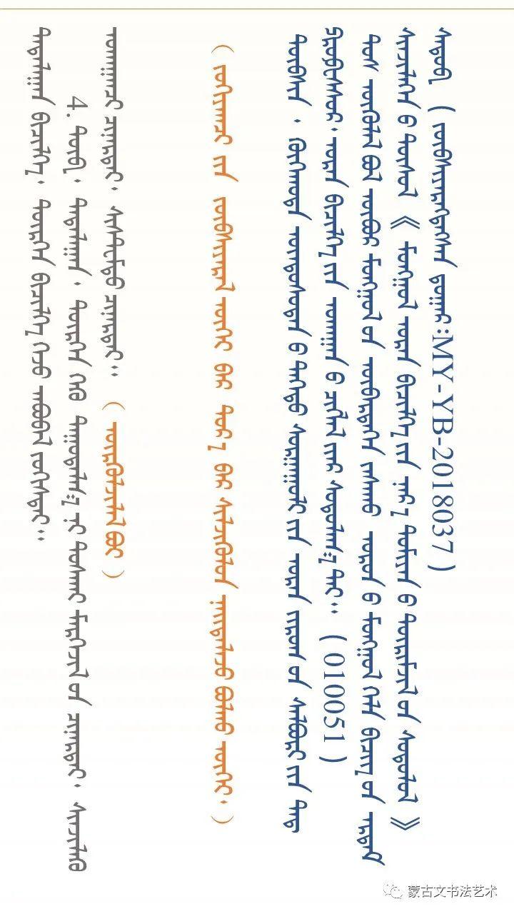 论蒙古文书法名词术语-图布心 第11张
