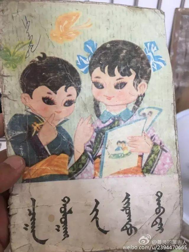80后90初的蒙古青年、你们还记得吗? 第9张