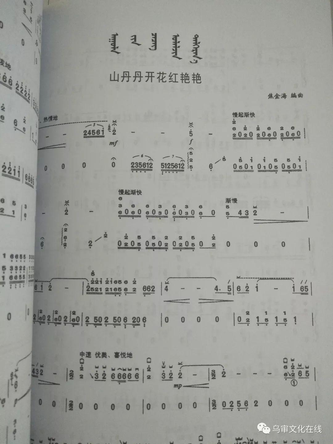 古筝教材~~~(蒙古文) 第6张 古筝教材~~~(蒙古文) 蒙古文库