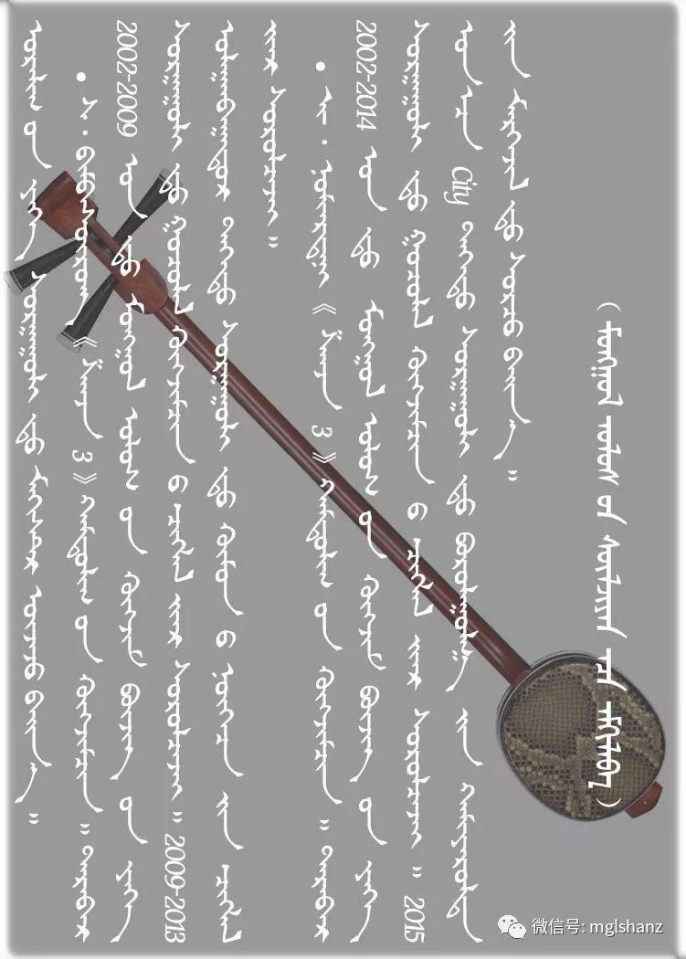三弦丨Shanz3-《Judar》 第4张