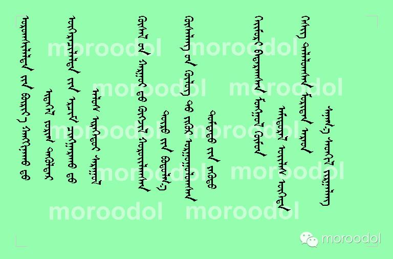 【分享】新年蒙古语对连词(蒙古文) 第3张