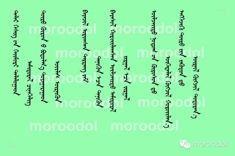 【分享】新年蒙古语对连词(蒙古文) 第2张