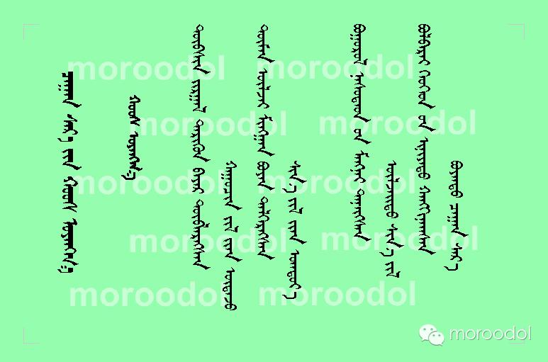 【分享】新年蒙古语对连词(蒙古文) 第1张