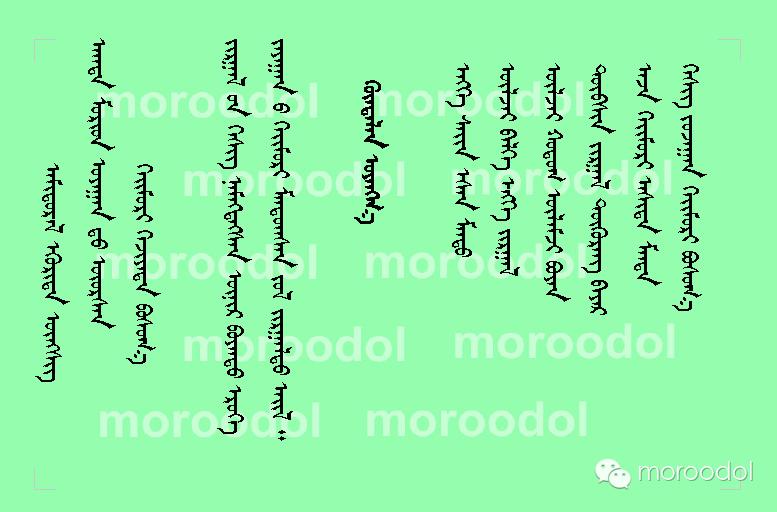 【分享】新年蒙古语对连词(蒙古文) 第6张