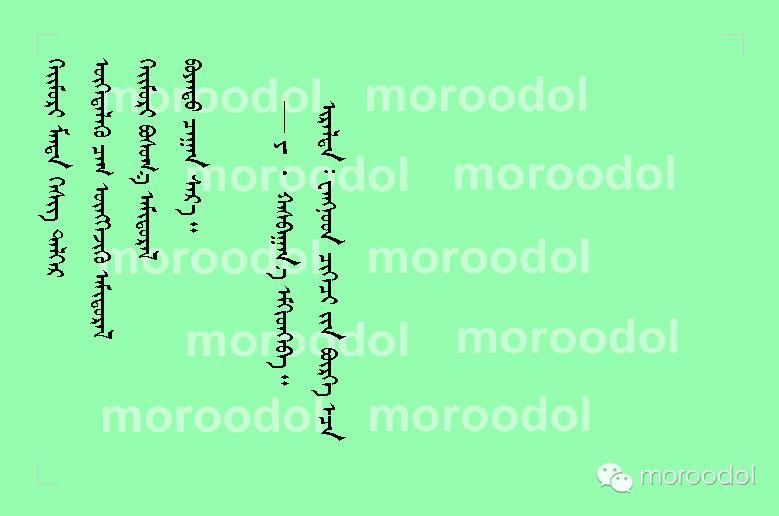 【分享】新年蒙古语对连词(蒙古文) 第7张