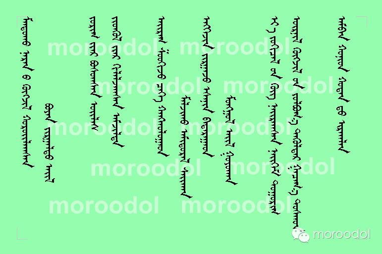 【分享】新年蒙古语对连词(蒙古文) 第5张