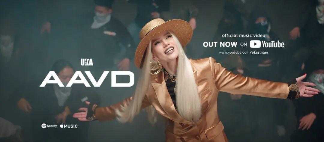 女神UKA最新歌曲《Aavd》献给父亲... 第1张