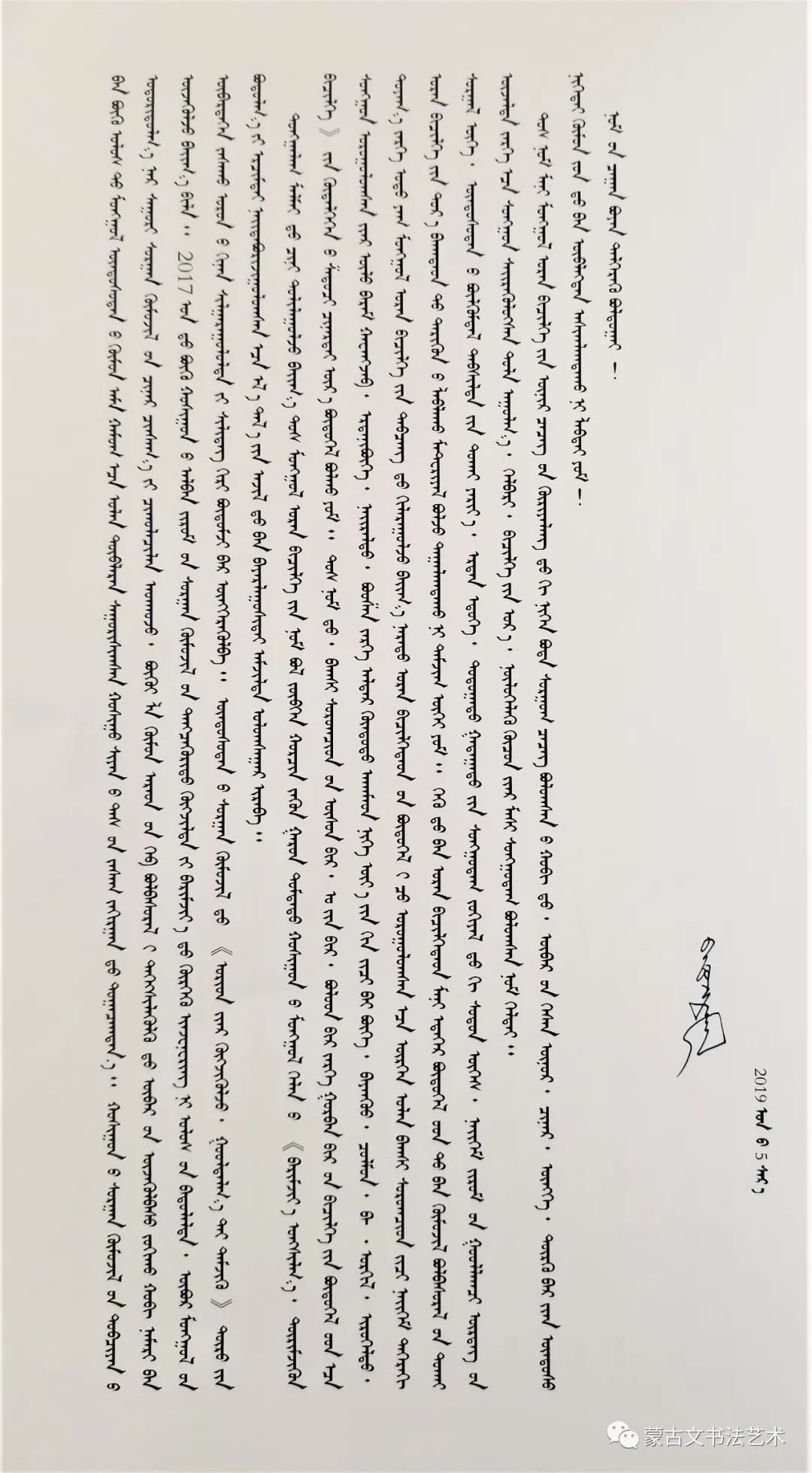 蒙古文书法作品集 第3张 蒙古文书法作品集 蒙古书法