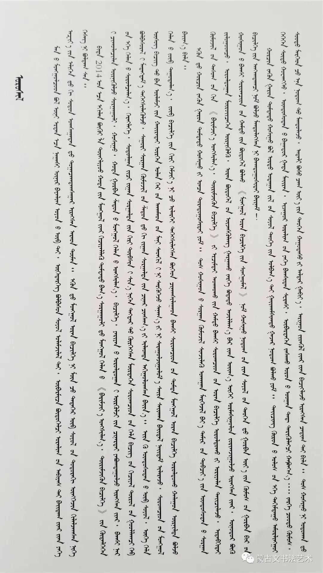 蒙古文书法作品集 第2张