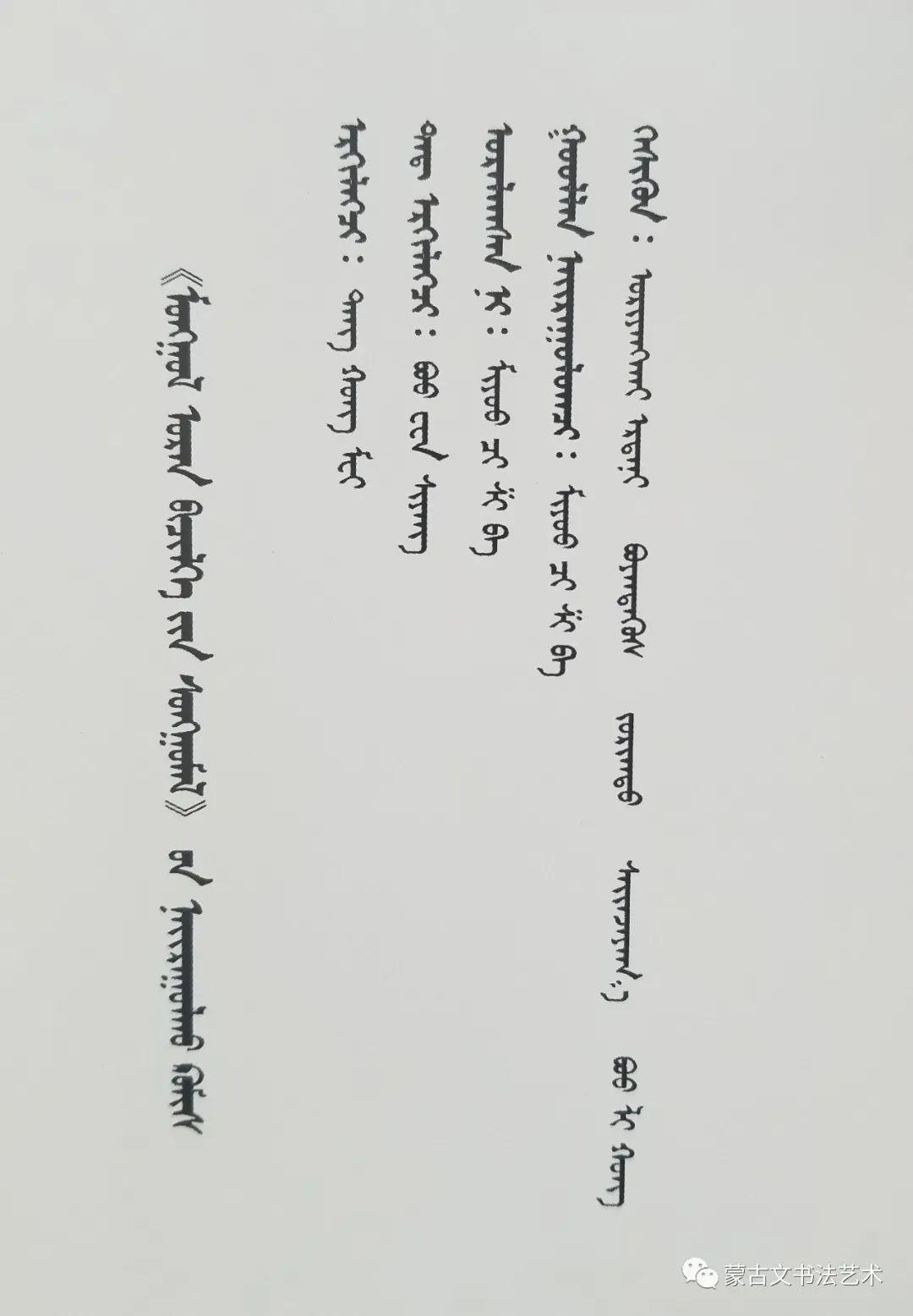 蒙古文书法作品集 第4张