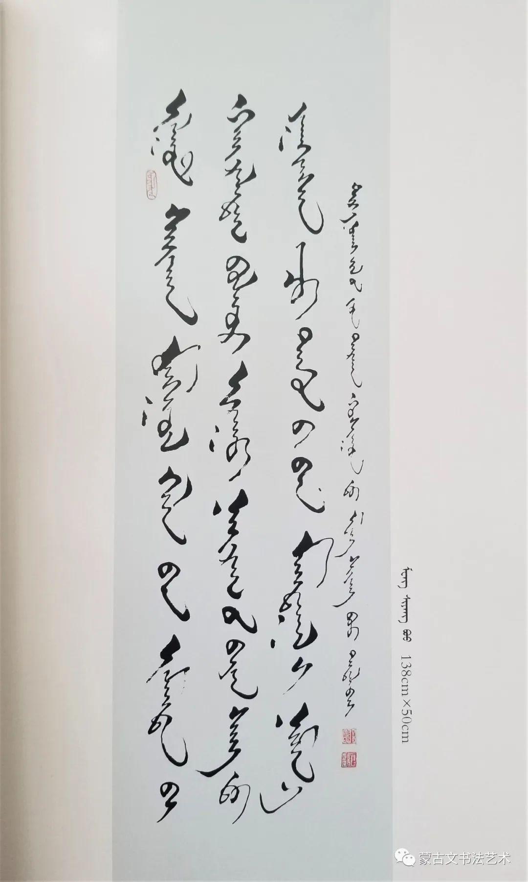 蒙古文书法作品集 第11张 蒙古文书法作品集 蒙古书法