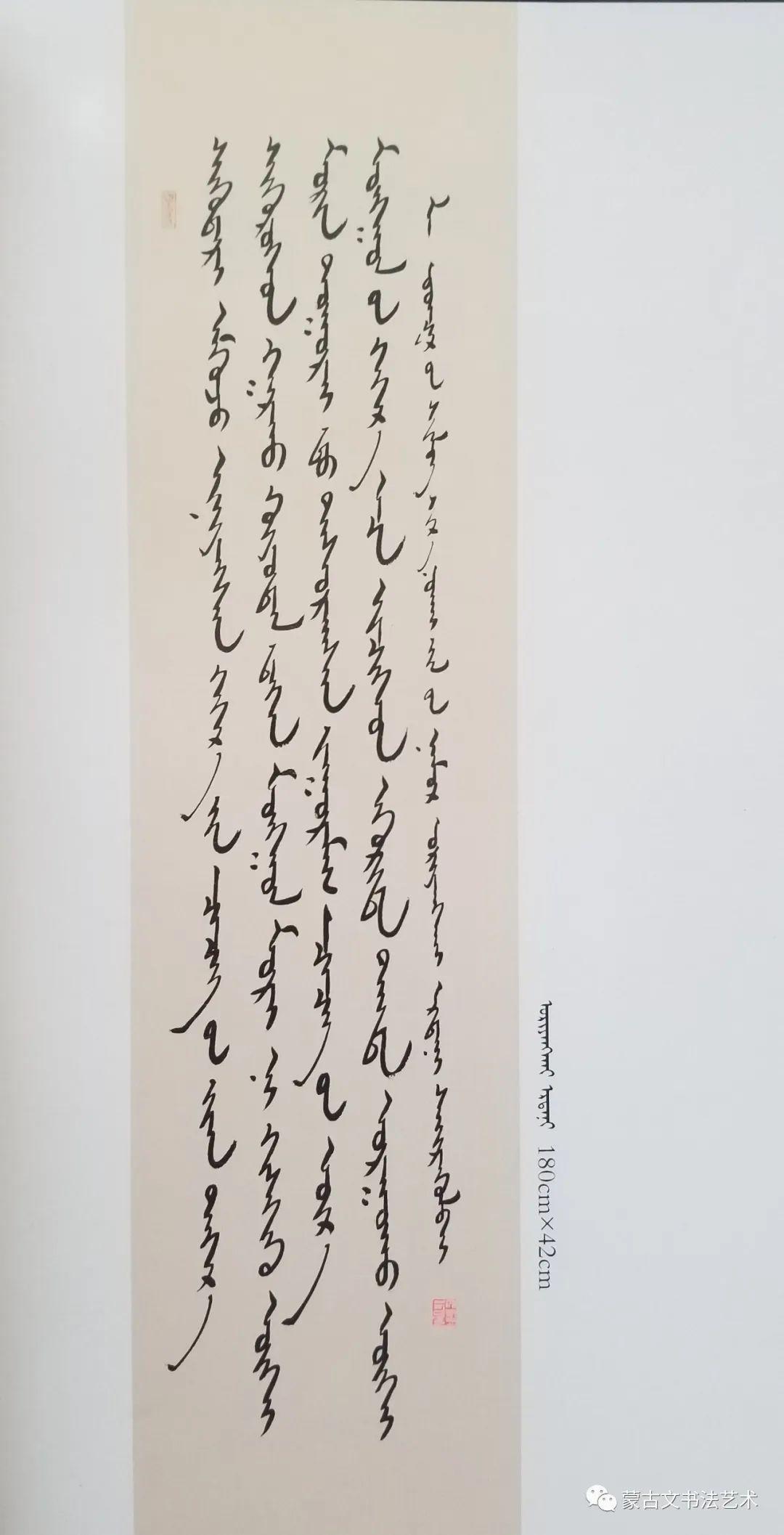 蒙古文书法作品集 第12张
