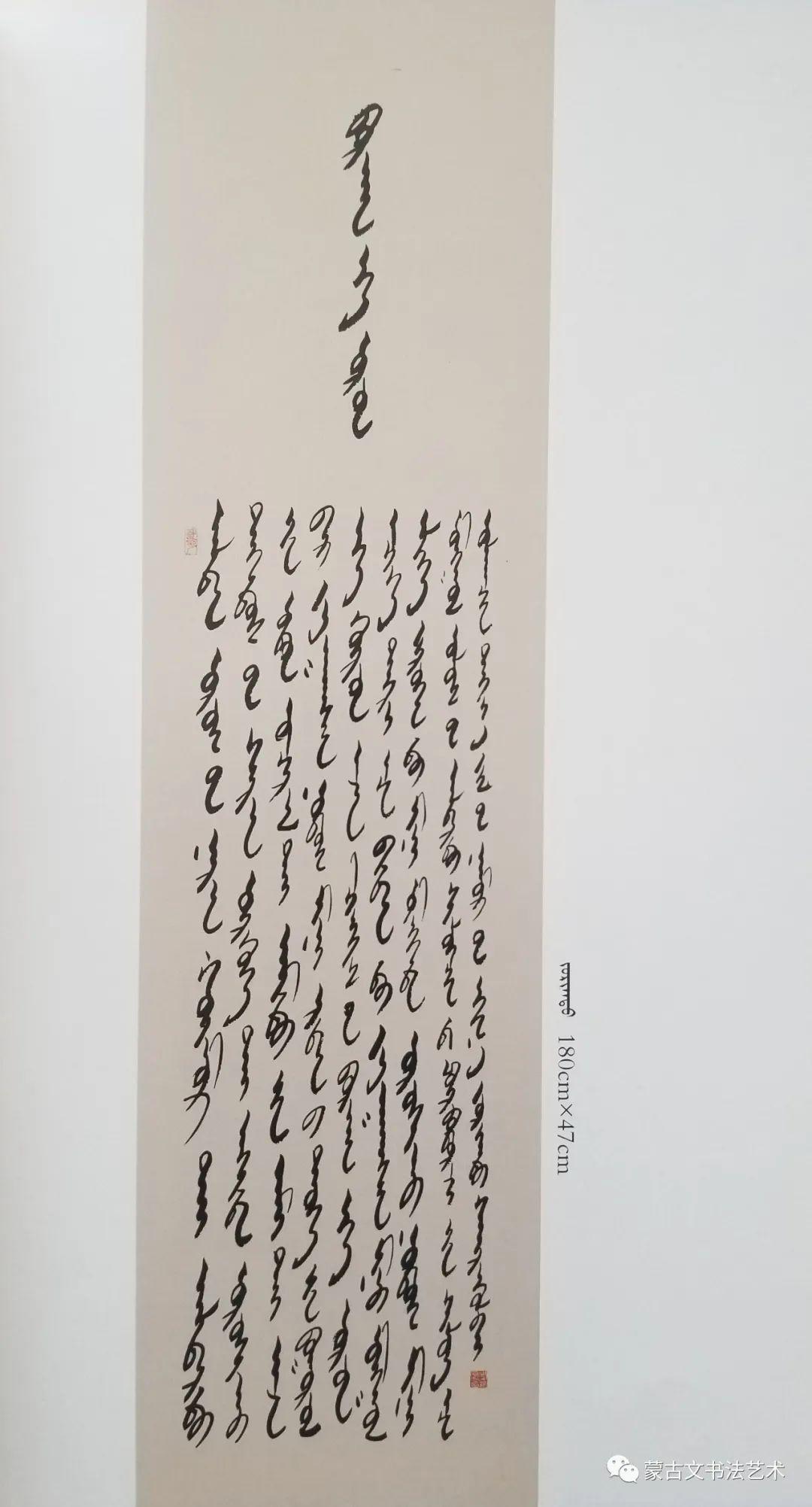 蒙古文书法作品集 第14张