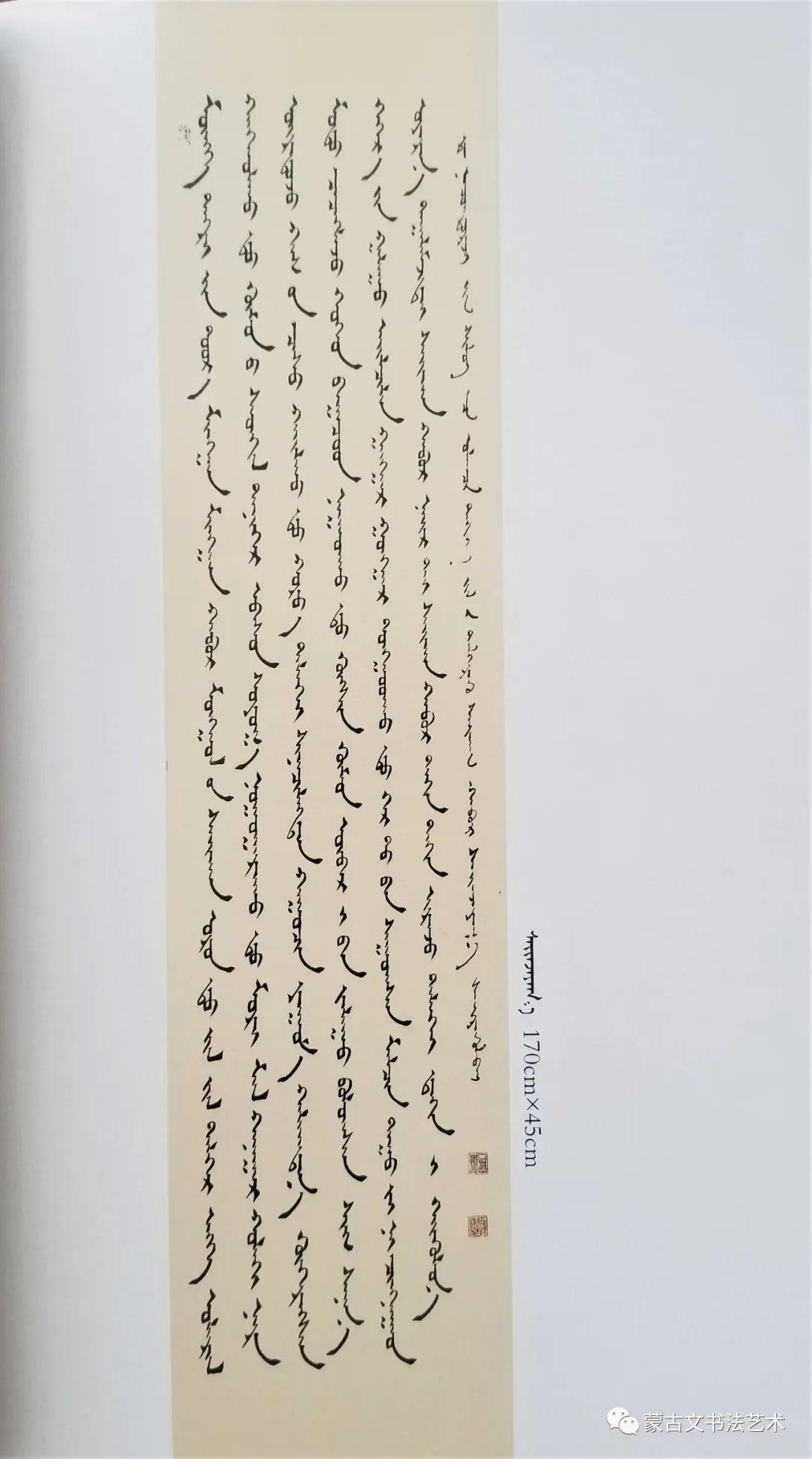 蒙古文书法作品集 第15张
