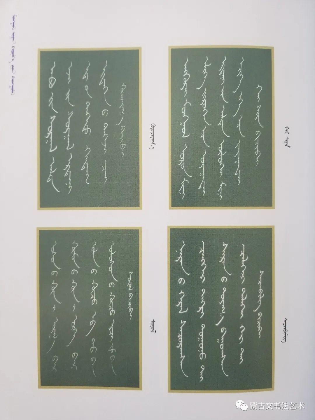 蒙古文书法作品集 第19张 蒙古文书法作品集 蒙古书法