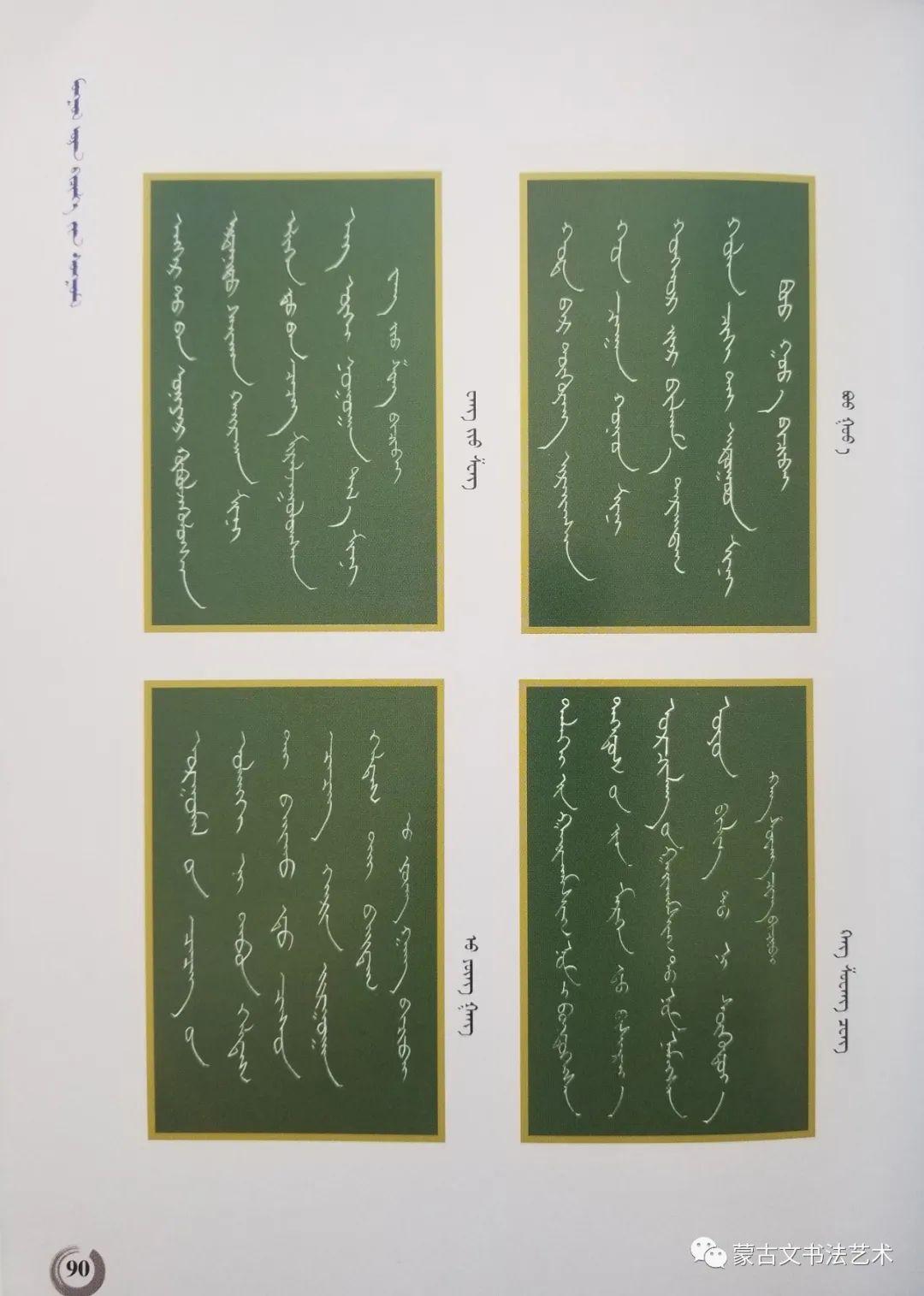 蒙古文书法作品集 第20张 蒙古文书法作品集 蒙古书法