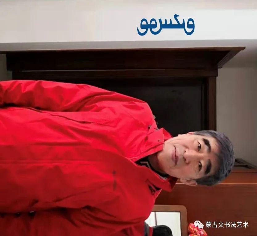 习近平总书记重要讲话摘选蒙古文书法70米长卷作品 第5张