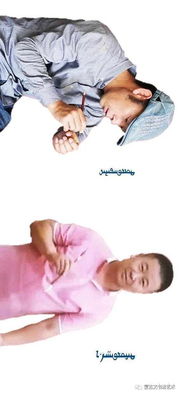 习近平总书记重要讲话摘选蒙古文书法70米长卷作品 第16张