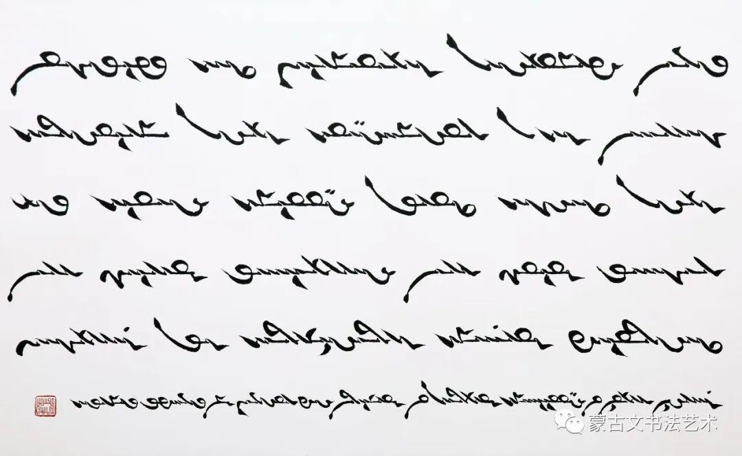 习近平总书记重要讲话摘选蒙古文书法70米长卷作品 第18张