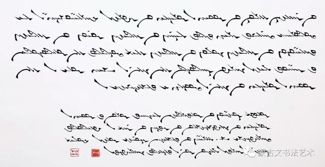 习近平总书记重要讲话摘选蒙古文书法70米长卷作品 第21张