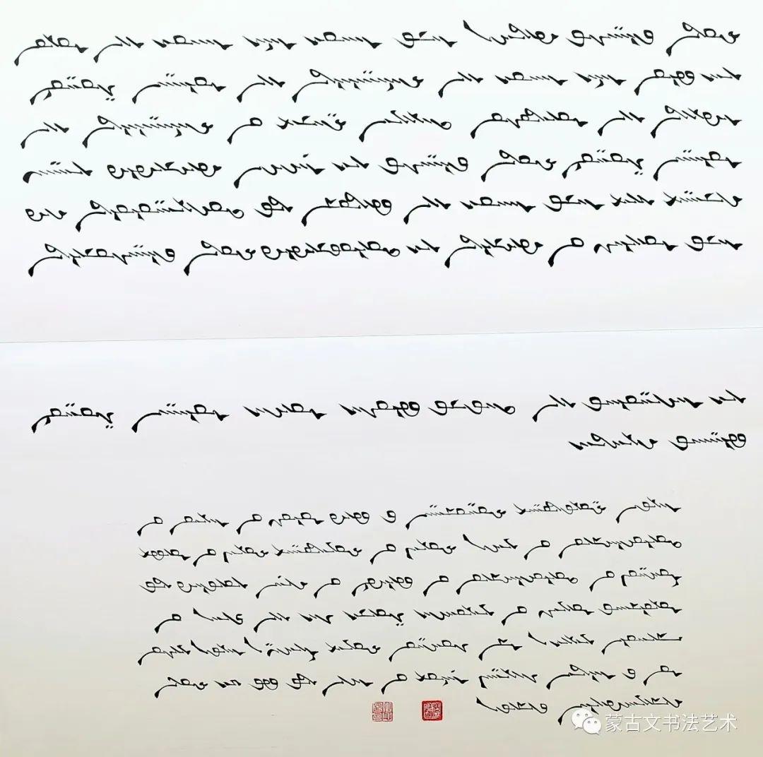 习近平总书记重要讲话摘选蒙古文书法70米长卷作品 第28张