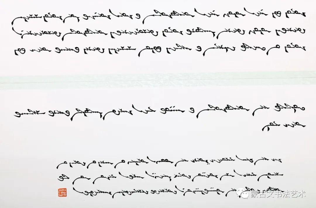 习近平总书记重要讲话摘选蒙古文书法70米长卷作品 第29张