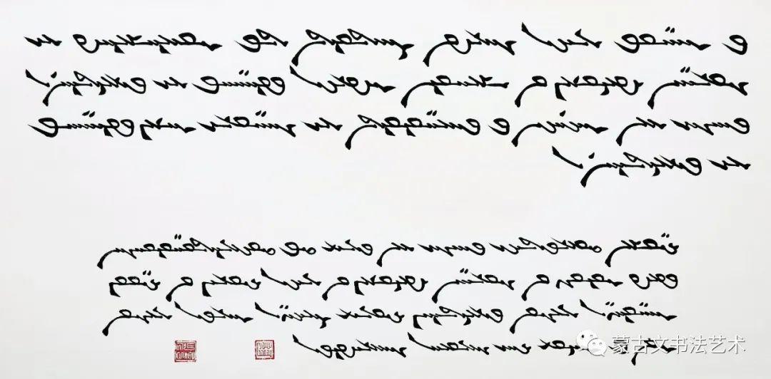 习近平总书记重要讲话摘选蒙古文书法70米长卷作品 第27张