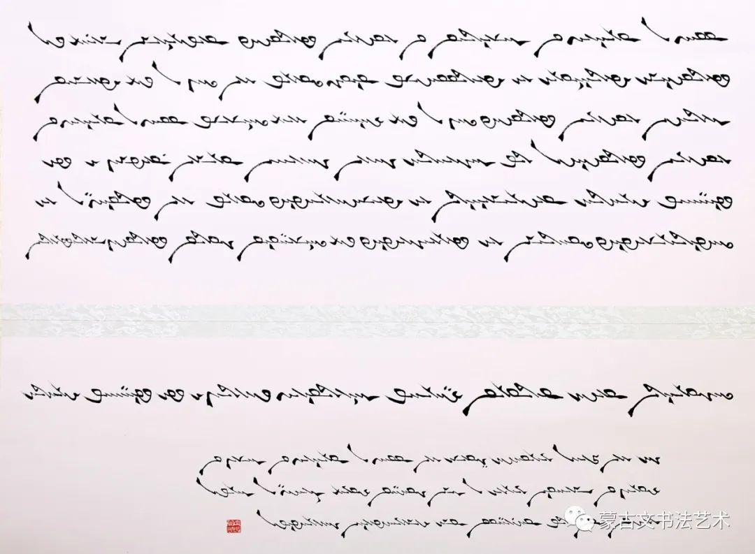 习近平总书记重要讲话摘选蒙古文书法70米长卷作品 第30张